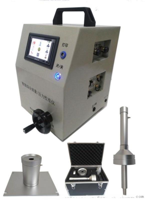 综合流量校准仪LB-2030系列皂膜流量计