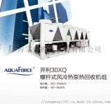 开利30XA/30XQ螺杆式风冷冷水/热泵机组