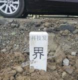 蚌埠轨道交通标志桩厂家 定做地铁高铁轨道保护区界桩