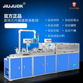 深圳久巨自动化  汽车喇叭 自动直线式内磁装配机