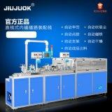 深圳久巨自動化  汽車喇叭 自動直線式內磁裝配機
