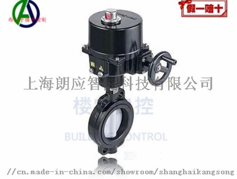正品霍尼韦尔 V8BFW16-050/NOM-P1A-E电动执行器对夹蝶阀 水阀DN50
