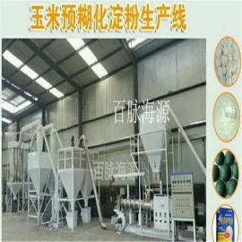 专业预糊化淀粉生产厂家 济南预糊化淀粉膨化机供应商