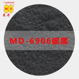 美丹MD6906色素碳黑涂料硅藻泥黑色颜料黑度高