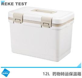 运输专用冷链保温箱、药品转运箱/医药保温箱12L