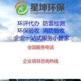南京家具厂环评办理/南京电缆厂环评服务