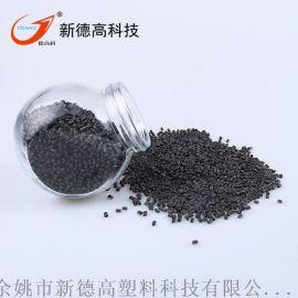 生产POM超耐磨 自润滑 高强度改性塑料