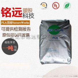 PLA原料 美国4032D 生物降解塑料颗粒
