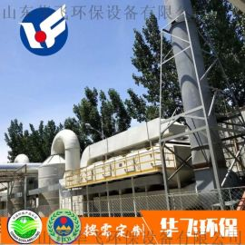 山东催化燃烧设备,工业废气处理方案,华飞有限公司