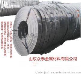 冷热扎铠装电缆用镀锌/黑退/光亮钢带