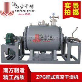 供应氢氧化铁耙式干燥机 污泥搅拌干燥机