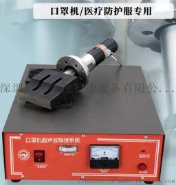 口罩超声波焊接机/超声波焊接系统