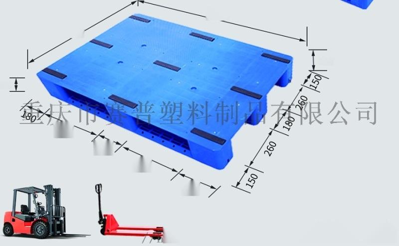 貴州.光麪塑料棧板 光面貨架棧板貨架托盤
