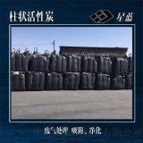 潍坊废气处理环保设备用活性炭蜂窝活性炭柱状活性炭