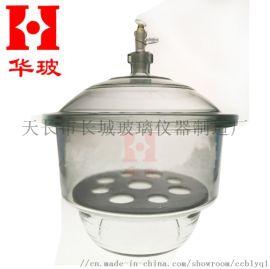 玻璃真空干燥器 天长长城干燥器