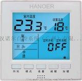 漢諾爾HNE102系列液晶溫控器