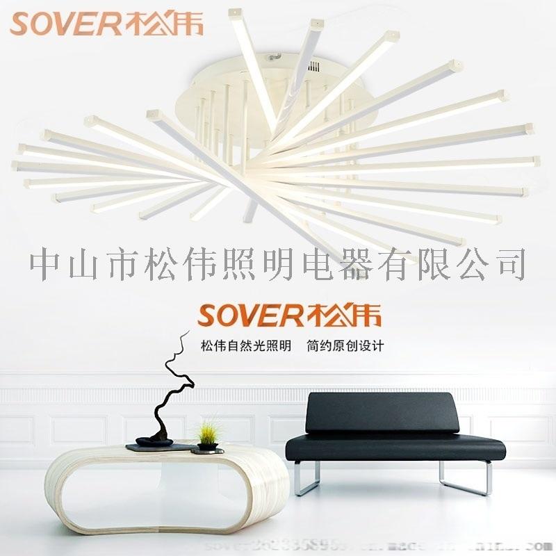 SOVER鬆偉照明(善美)個性現代LED吸頂燈