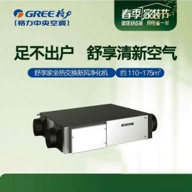 北京格力家用新风机 格力全热交换器新风系统