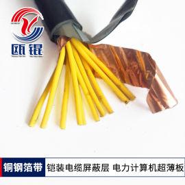 铠装电缆 铜钢复合带双金属**层 铜带钢带高精箔带
