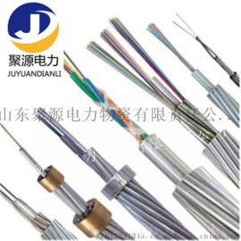 OPGW光缆厂家OPGW光纤复合架空地线现货