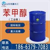 廠家直銷苯甲醇工業級苄醇 國標含量優級定香劑