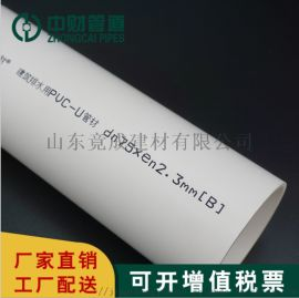 50-200PVC排水管 中财PVC排水管