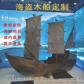 小型景观木质海盗船海鲜餐厅摆台装饰吧台木船定制