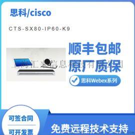 思科SX80-IP60视频会议终端