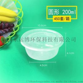 200圆 塑料打包盒