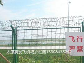 太原机场护栏网-机场Y型防护网大同机场刀片刺绳防护网-浸塑机场隔离网