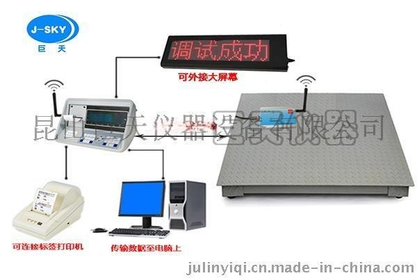 无线电子地磅 可远距离传输信号电子地磅秤 无线传输便携式地磅称