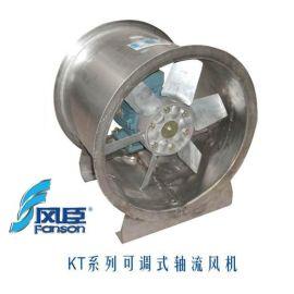 风臣风机KT系列可调式轴流风机 风量大耗电少