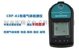 便携式氯化氢检测仪厂家 型号CRP-A1