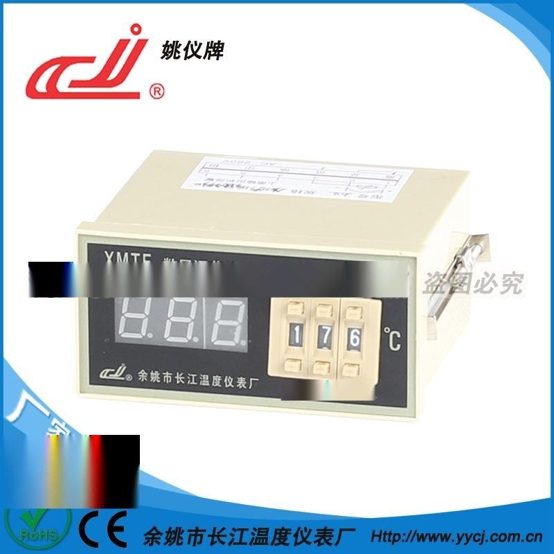 姚仪牌XMTF-2001/2系列数显温度显示调节仪表