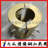 内风槽铸铜加热圈,  温,出口高精度,质量三包,含税运