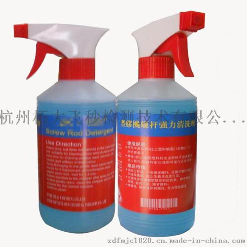 塑料螺杆清洗剂化学组分测试