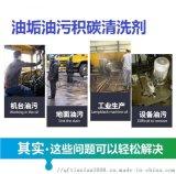 导热油管道高温油污清洗剂 导热油设备强力油污清洁剂
