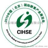 2019中國國際酵素產業博覽會|中國酵博會|北京酵博會