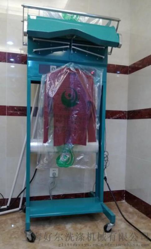 干洗店成衣立体包装机,洗衣店包装衣服设备