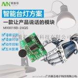 MX9016B-24QS语音识别模块 智能语音方案