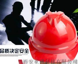 西安现货 ABS安全帽可印字15591059401