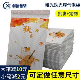 哑光珠光膜气泡袋服装包装袋子厂家定做印刷