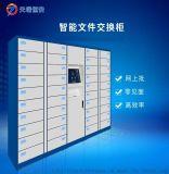厂家直销智能文件交换箱厂家自助文件中转定制天瑞恒安