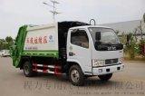 (5-6方)后装压缩式垃圾车