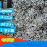 8007S-04 光學級透明 COC塑膠原材料
