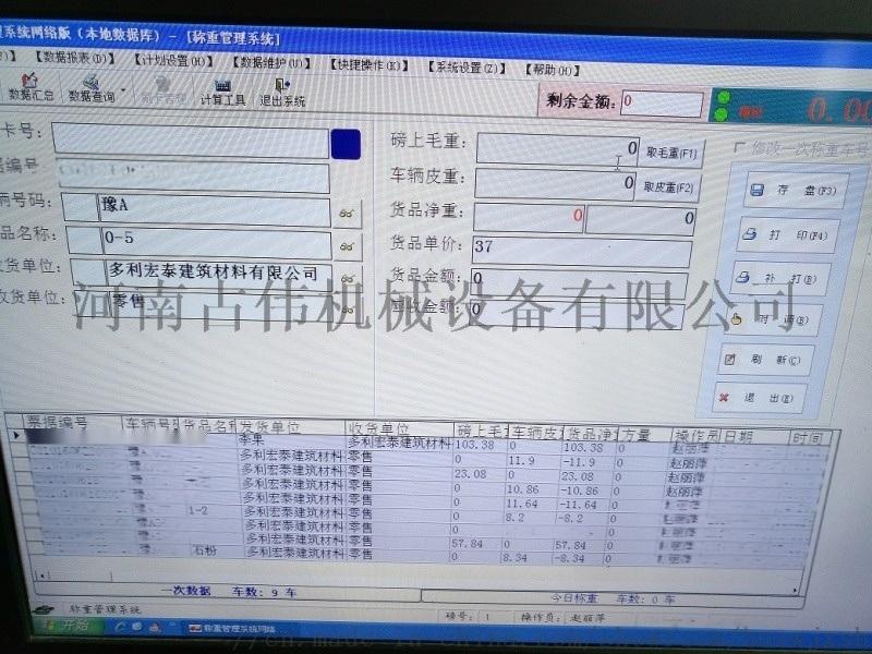 河南石子廠預付款稱重軟體