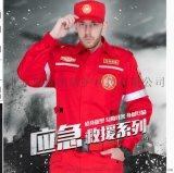 朗森凯红色春秋户外应急救援作训服套装