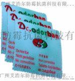 Dc. odorban防霉剂 高效环保 物美价廉