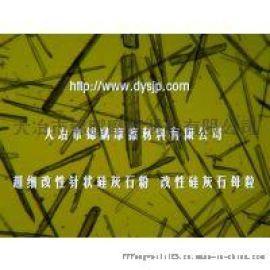 """Sio2 ≥50%""""后发制人""""超细硅灰石针状粉"""