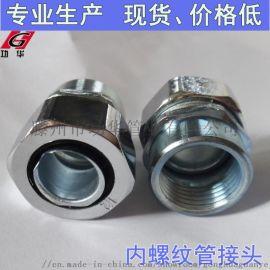 功华**内螺纹包塑金属软管接头DPN-20
